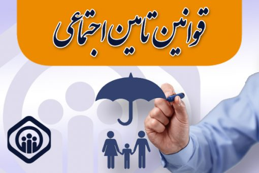آشنایی با قوانین تأمین اجتماعی (ویژه کارفرمایان)
