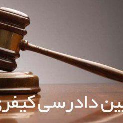 دوره آموزشی آیین دادرسی در هیات های تشخیص و حل اختلاف قانون کار و دیوان عدالت اداری